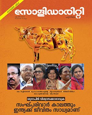 Solidarity Special Pathrika 2016