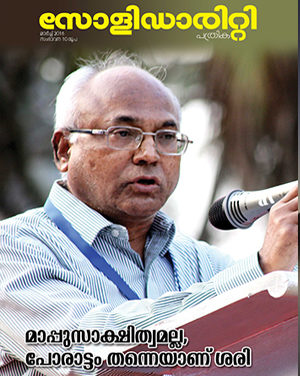 Mapusakshithamalla Porattam Thanneyanu Shari – March 2016