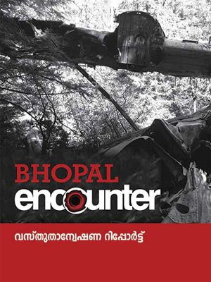 Bhopal Encounter Fact Finding Report