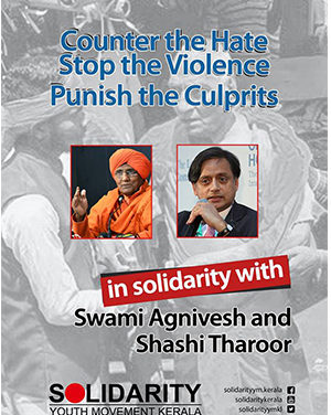 in solidarity with Swami Agnivesh Shashi Tharoor